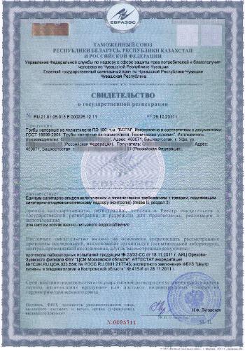 образец свидетельства регистрации Таможенного Союза