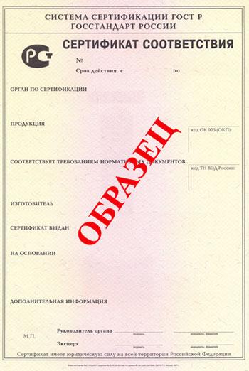 Правила оформления сертификатов соответствия гост р экологическая сертификация курсовой