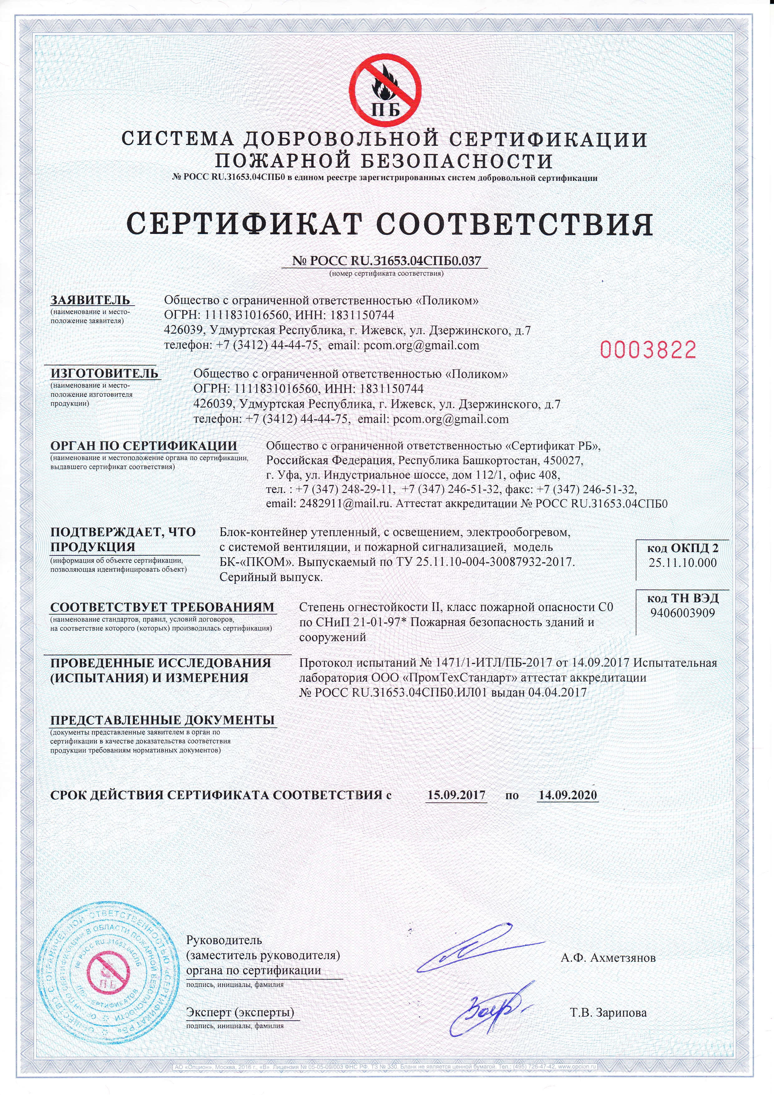 Сертификация строительных материалов г. краснодар международная стандартизация и сертификация систем качества