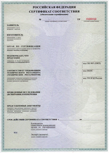 Сертификация по утилизации в уфе сертификация газового оборудования на газель